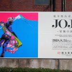 荒木飛呂彦原画展 JOJO 冒険の波紋 @新国立美術館