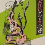 年末年始に鰻登り!?「大江戸グルメと北斎」展