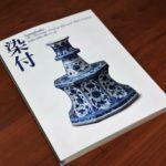 世界に愛される青花「染付 ─世界に花咲く青のうつわ」展
