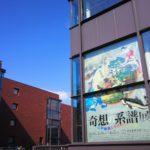江戸絵画のイノベーション 奇想の系譜展@東京都美術館